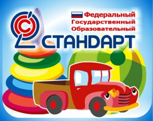 ФГОС-ДО