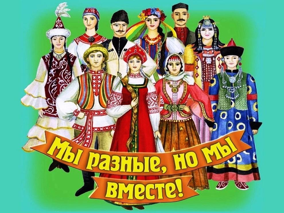 Открытка народы россии